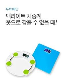 [today_pick5][반짝특가]무료배송 체중계 5900원!!