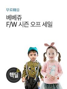 [today_pick4][핵딜] 베베쥬 탄탄겨울 신상특가
