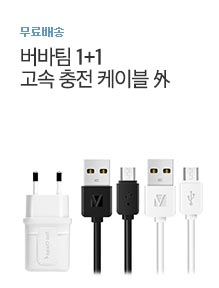 [today_pick9]1+1 버바팀 고속충전케이블 무배!!