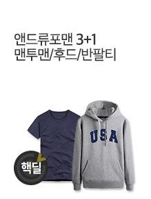 [today_pick2][핵딜][3+1] 겨울 기모맨투맨/후드티