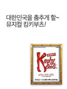 [today_pick8][컬처쿠폰]뮤지컬 킹키부츠 매진임박