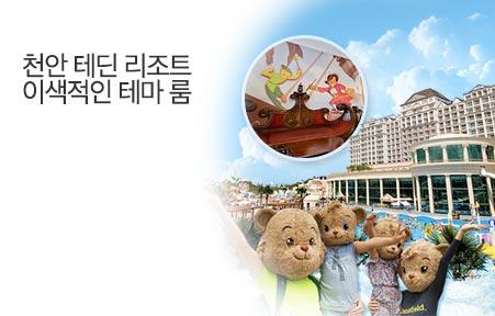 [today_pick7]천안 테딘리조트, 캐릭터룸 11~12월!