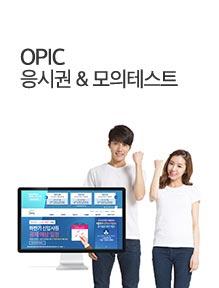 [today_pick9]OPIc 정기평가 1회응시권+모의테스트