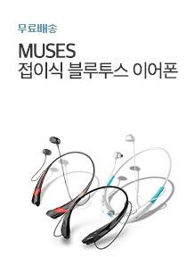 [today_pick9]MUSES 접이식 블루투스 이어폰 모음