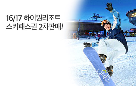 [today_pick7]16/17 하이원 스키시즌권 2차