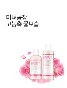 [today_pick4][올패스] 마녀공장 꽃물 보습 기획전