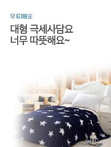 [today_pick5][올패스] 대형 극세사담요150x200cm