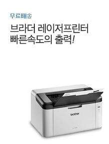 [today_pick9][12월릴레이특가] 브라더 HL-1210W