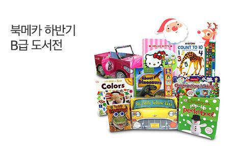 [today_pick7]업데이트! 북메카 하반기 B급모음전