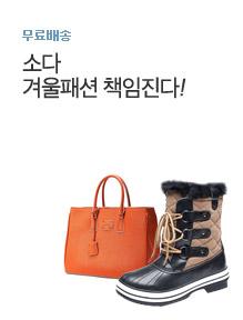 [today_pick3][롯데] by SODA 부츠 & 가방 할인전