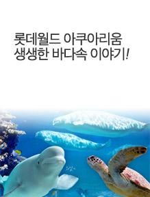 [today_pick8]잠실 롯데월드 아쿠아리움