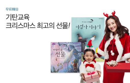 [today_pick7][열공데이] 기탄 전집&교구 특별전