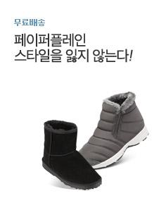 [today_pick2][무료배송] 털부츠/운동화/실내화