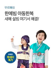 [today_pick5][투데이특가] 러블리 아동한복