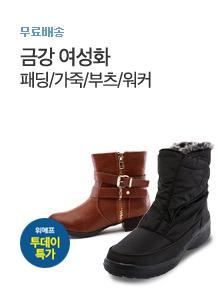 [today_pick3][투데이특가] 금강 여성화 12종!