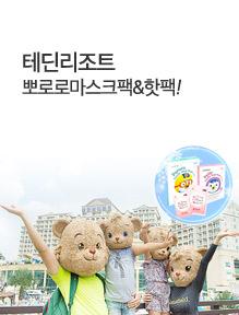 [today_pick8][7%쿠폰] 테딘리조트, 일거삼득PKG