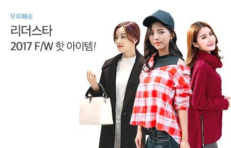[today_pick1][무료배송] 겨울옷 특가 및 봄 신상!