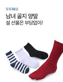 [today_pick2][무료배송] 설선물세트 남녀양말