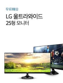 [today_pick8]LG 25UM58 울트라와이드 21:9 모니터
