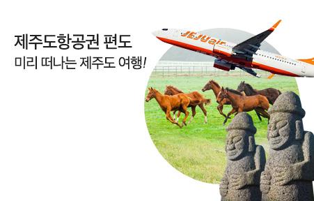 [today_pick7]제주항공편도 전국출발! [즉시할인]