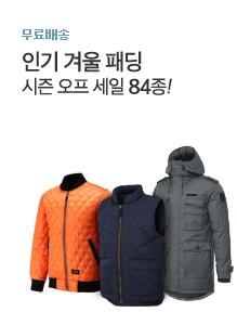 [today_pick3][아우터쿠폰] 인기패딩 84종시즌오프