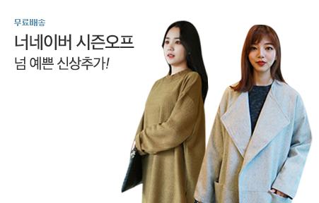 [today_pick1][무료배송] 너네이버 시즌OFF+신상UP