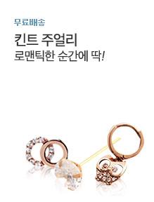 [today_pick2][무료배송] 14k커플링/귀걸이/목걸이