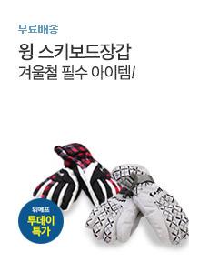 [today_pick3][투데이특가] 스키보드 장갑 균일가
