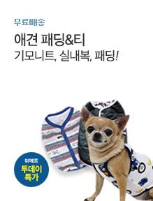[today_pick4][투데이특가] 애견패딩/동물티 37종