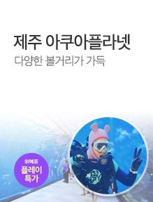 [today_pick8]제주 아쿠아플라넷 종합권 특별할인