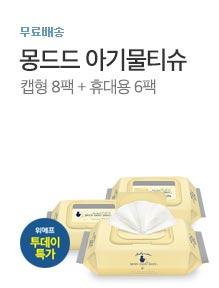 [today_pick3][투데이특가] 뉴 몽드드 아기물티슈