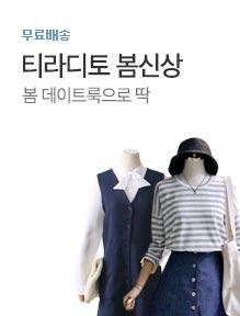 [today_pick4][무료배송] 타라디토 신상 끝장특가