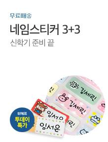 [today_pick2][투데이특가] 네임스티커 3장+3장