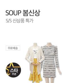 [today_pick4][스타쿠폰] SOUP 소현이의 봄 신상!