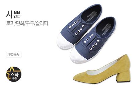 [today_pick1][스타쿠폰] 구두/스니커즈/로퍼/단화