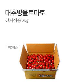 [today_pick3][무료배송] 굿뜨래 대추방울토마토2k