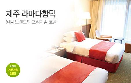 [today_pick6][2박3일데이] 라마다함덕호텔 룸온니