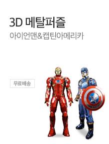 [today_pick5]아이언맨&캡틴아메리카