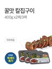 [today_pick2][투데이특가] 꿀맛 칼집구이3팩 특가