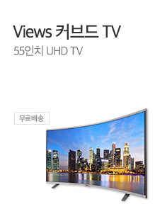 [today_pick9][예약판매] Views 55인치 커브드 TV