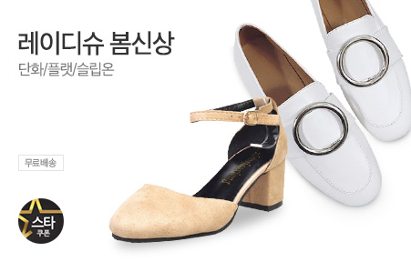 [today_pick1][스타쿠폰] 단화/플랫/슬립온/신발