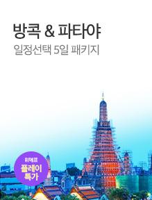 [today_pick9][플레이특가] 방콕파타야 LK 5일팩