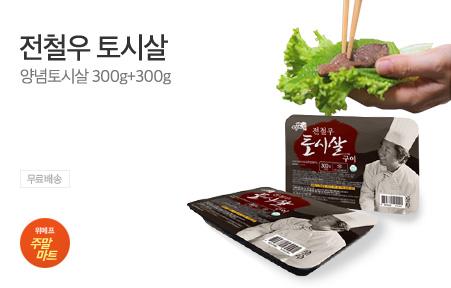 [today_pick1][주말마트] 전철우토시살300g+300g