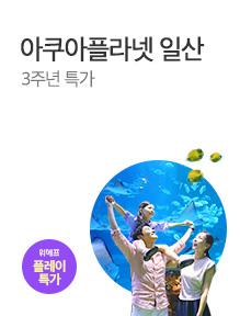 [today_pick8][플레이특가] 아쿠아플라넷 일산 5월