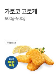 [today_pick2][투데이특가] 가토코고로케 900g 1+1
