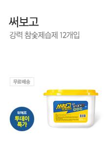 [today_pick2][투데이특가] 써보고 참숯 제습제X12