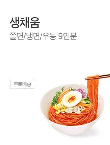 [today_pick3][무료배송] 생채움 쫄면 3인분x 3봉