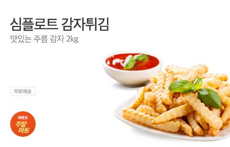 [today_pick1][주말마트] 심플로트 감자튀김 2KG!