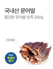 [today_pick3][투데이특가] 주전부리왕 망족 200g