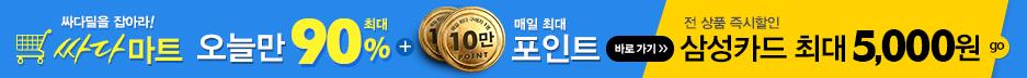 싸다마트+삼성카드(2)